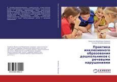 Практика инклюзивного образования дошкольников с речевыми нарушениями的封面