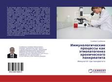 Bookcover of Иммунологические процессы как этиопатогенез хронического панкреатита