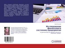 Bookcover of Исследование финансового состояния предприятия