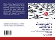 Buchcover von Математические модели процесса теплообмена с движущимися границами
