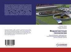 Bookcover of Водоочистные технологии