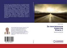 Bookcover of За пенсионным порогом Книга 2