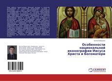 Bookcover of Особенности национальной иконографии Иисуса Христа и Богоматери