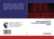 Обложка Международные кинематографические связи