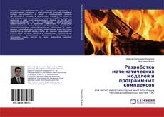 Bookcover of Разработка математических моделей и программных комплексов