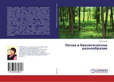 Capa do livro de Почва и биологическое разнообразие