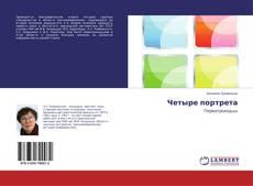 Buchcover von Четыре портрета