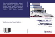 Bookcover of Экономика России: регулирование, планирование, прогнозирование