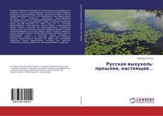 Bookcover of Русская выхухоль: прошлое, настоящее…