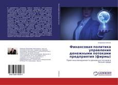 Bookcover of Финансовая политика управления денежными потоками предприятия (фирмы)