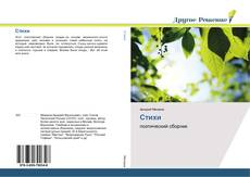 Bookcover of Стихи