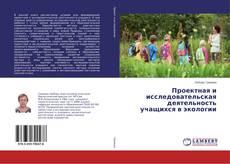 Обложка Проектная и исследовательская деятельность учащихся в экологии