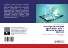 Buchcover von Колебания роторов турбоагрегатов с обкатом ротором статора