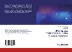 «Материал Кирпичиков» Мира kitap kapağı