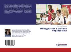 Bookcover of Менеджмент в системе образования