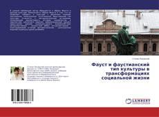 Bookcover of Фауст и фаустианский тип культуры в трансформациях социальной жизни