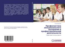 Bookcover of Профилактика эмоционального выгорания в профессиональной деятельности