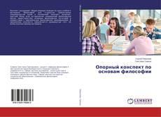 Bookcover of Опорный конспект по основам философии