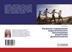Portada del libro de Развитие содержания педагогического просвещения родителей дошкольников