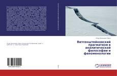 Bookcover of Витгенштейновский прагматизм в аналитической философии и феноменологии