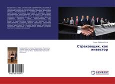 Bookcover of Страховщик, как инвестор