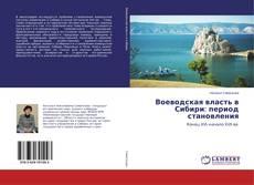 Borítókép a  Воеводская власть в Сибири: период становления - hoz
