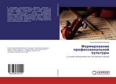 Bookcover of Формирование профессиональной культуры