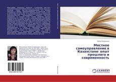Capa do livro de Местное самоуправление в Казахстане: опыт прошлого и современность
