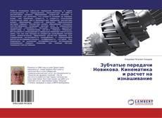 Capa do livro de Зубчатые передачи Новикова. Кинематика и расчет на изнашивание