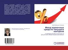 Обложка Фонд оценочных средств текущего контроля