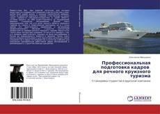 Portada del libro de Профессиональная подготовка кадров для речного круизного туризма