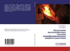 Bookcover of Получение высокопрочных чугунов модифицированием жидкого расплава