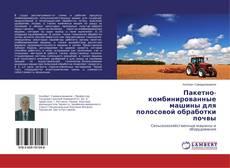 Portada del libro de Пакетно-комбинированные машины для полосовой обработки почвы