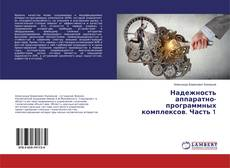 Bookcover of Надежность аппаратно-программных комплексов. Часть 1