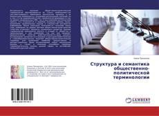 Capa do livro de Структура и семантика общественно-политической терминологии