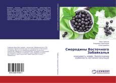 Portada del libro de Смородины Восточного Забайкалья