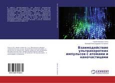 Bookcover of Взаимодействие ультракоротких импульсов с атомами и наночастицами