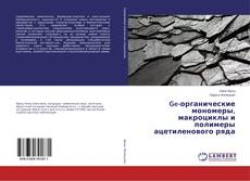 Bookcover of Ge-органические мономеры, макроциклы и полимеры ацетиленового ряда