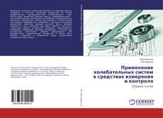 Обложка Применение колебательных систем в средствах измерения и контроля