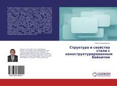 Bookcover of Структура и свойства стали с наноструктурированным бейнитом