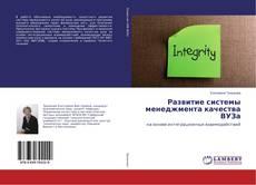 Bookcover of Развитие системы менеджмента качества ВУЗа