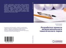 Bookcover of Разработка проекта межрегионального тематического парка