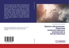 Bookcover of Земля и Вселенная. Переход количественных изменений в качественные