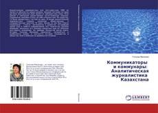 Обложка Коммуникаторы и коммунары: Аналитическая журналистика Казахстана