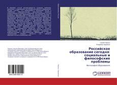 Portada del libro de Российское образование сегодня: социальные и философские проблемы
