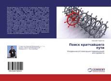 Bookcover of Поиск кратчайшего пути