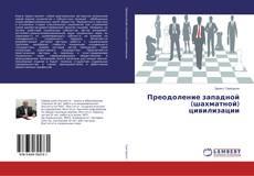 Portada del libro de Преодоление западной (шахматной) цивилизации