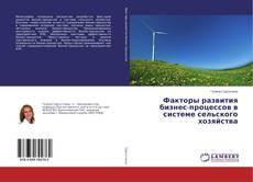 Portada del libro de Факторы развития бизнес-процессов в системе сельского хозяйства
