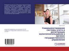 Совершенствование системы учета и регистрации налогоплательщиков в органах государственного управления kitap kapağı