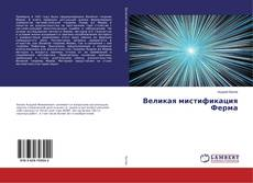 Bookcover of Великая мистификация Ферма